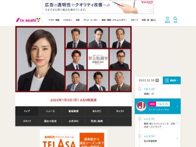 http://www.tv-asahi.co.jp/kintori/
