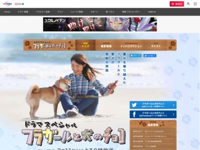 http://www.tv-tokyo.co.jp/hula_choco/