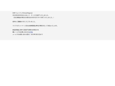 390円フォトブック|フォトブックの商品一覧スマホ|DreamPages