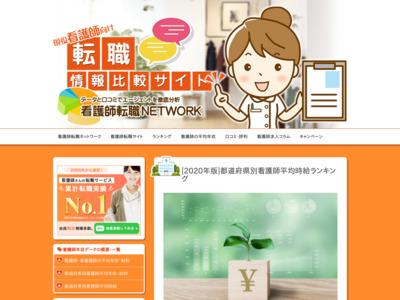「都道府県別看護師平均時給」が2018年版の情報になりました。