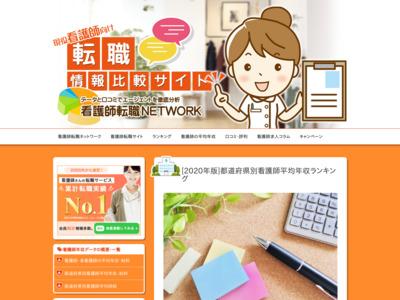 「都道府県別看護師平均年収」が2018年版の情報になりました。