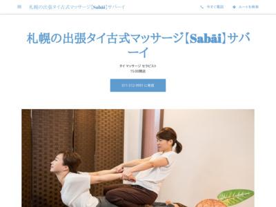 札幌の出張タイ古式マッサージ【Sab・i】サバーイ