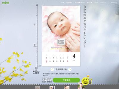 【送料無料】毎月フォトカレンダー 縦写真向け TOLOT