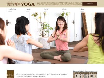 美容と健康ヨガ教室:鷹野橋