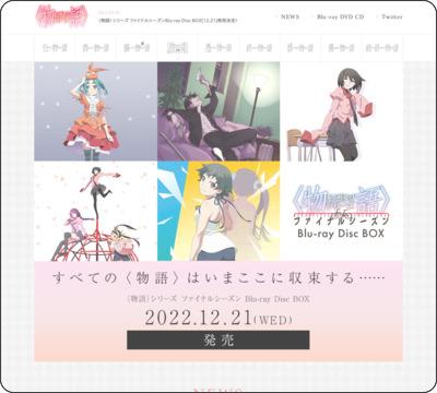 http://www.monogatari-series.com/