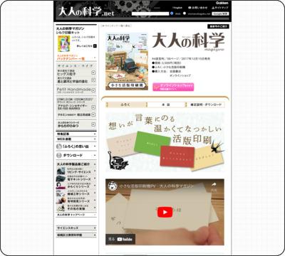 http://otonanokagaku.net/magazine/vol45/
