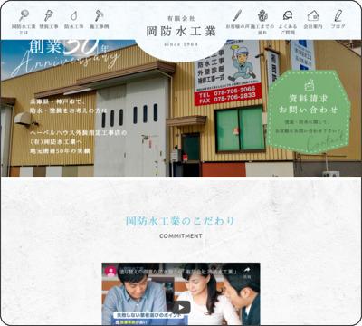 http://www.okabousui.co.jp/