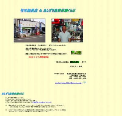 竹本釣具店