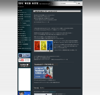 TFC web site 宮城県 仙台湾 松島湾 塩釜湾 釣り日記