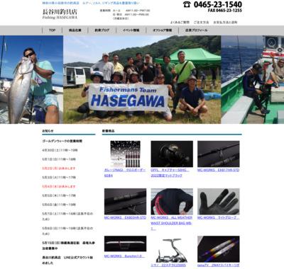 長谷川釣具店