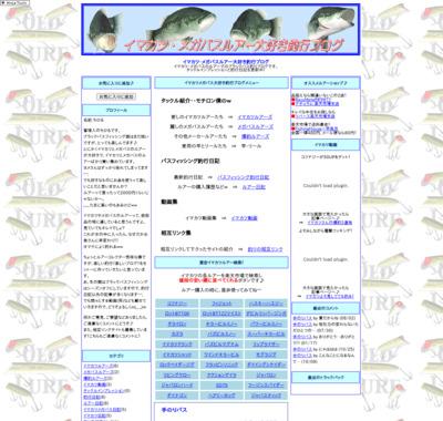 イマカツメガバスルアー大好き釣行ブログ