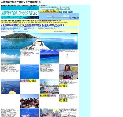 ★沖縄パヤオの釣り船★沖縄釣り情報★釣りツアー★