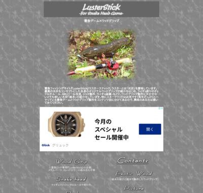 『LusterStick』雷魚ゲーム×ウッドグリップ