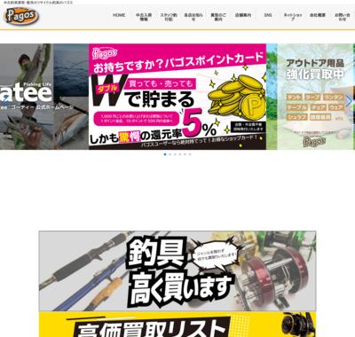 パゴスリサイクル釣具(中古釣具)店