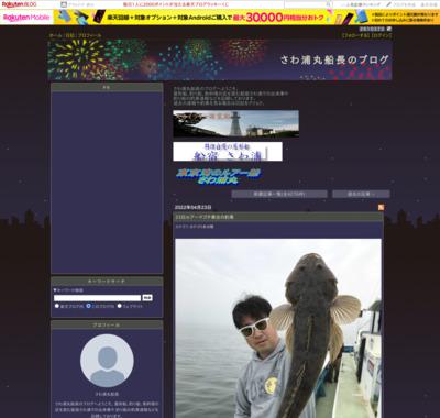 東京湾のルアー船さわ浦丸