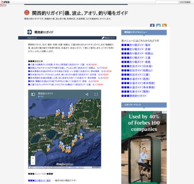 関西釣りガイド 磯、波止、アオリ、釣り場をガイド