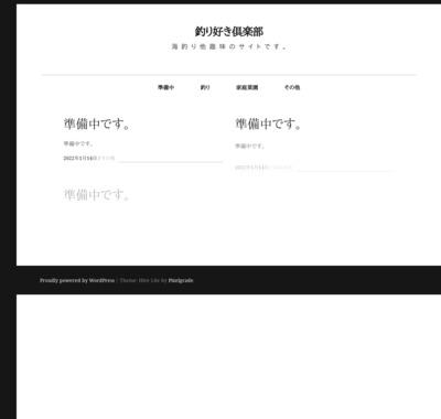 釣り好き(東海地方、福井県を中心にした堤防釣り)
