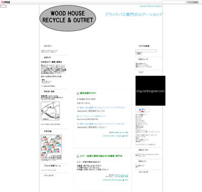 神戸市西区のルアー屋さん
