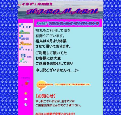 イカダ・カセ釣り 裕丸