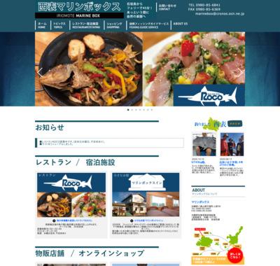 ローカルフィッシング西表 (マリンボックス)