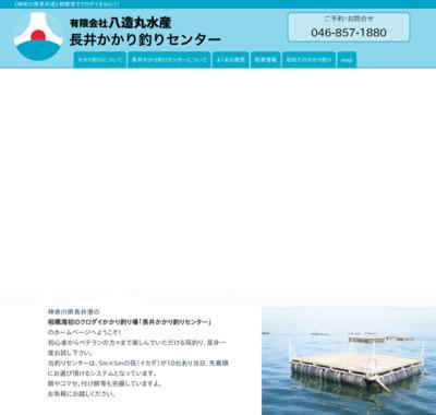 長井かかり釣りセンター