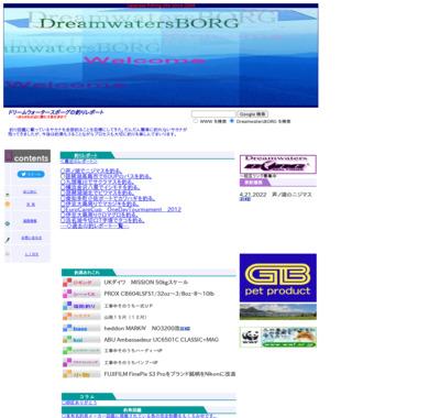 ドリームウォータースボーグの釣りレポート