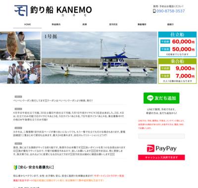 淡路島 釣り船 KANEMO カネモ