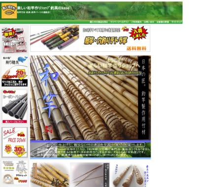 楽しい和竿作り竹材料の通販