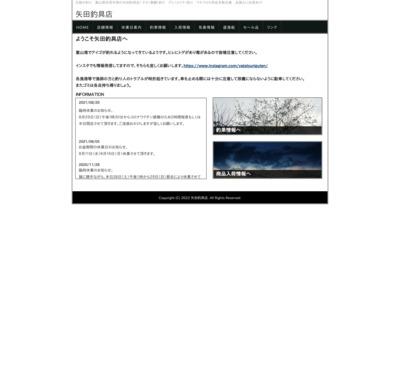 矢田釣具店