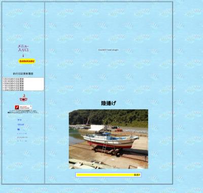 長島周辺船釣りのポイント