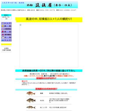 熊本有明海の船釣はおまかせ下さい!