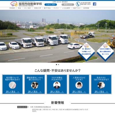 福岡 自動車学校