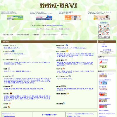 検索エンジン MMI−NAVI