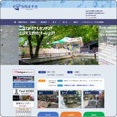 http://www.shintetsu.co.jp/kanko/masuike