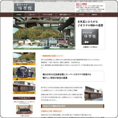 http://syouwa-retro.jp/