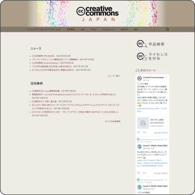 https://creativecommons.jp/