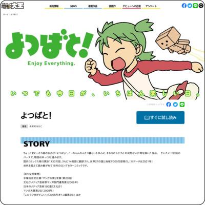 http://dengekionline.com/yotsubato/