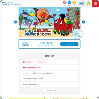 http://www.kobe-anpanman.jp/