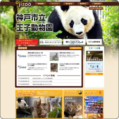 http://www.kobe-ojizoo.jp/