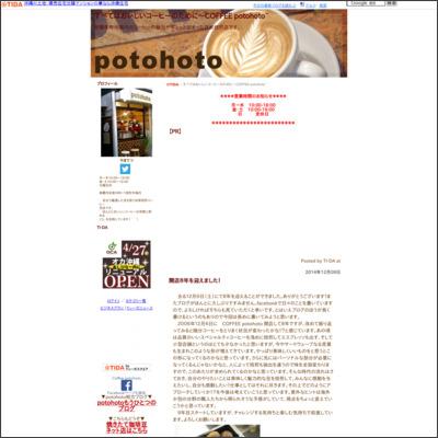 COFFEEpotohoto