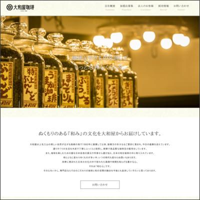 大和屋熊本大津店