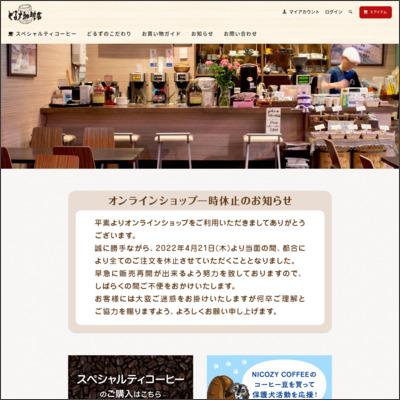 どる'ず珈琲豆店