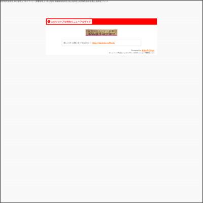 自家焙煎珈琲豆店  bankoku coffee (ばんこくコーヒー)