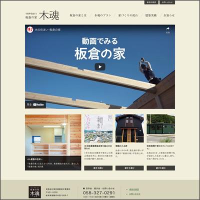 有限会社栗田建築設計事務所