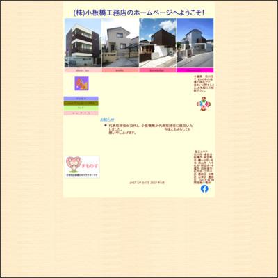 株式会社小板橋工務店