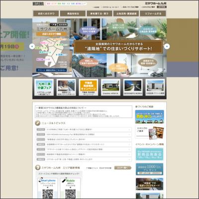 ミサワホームイング九州株式会社 北九州営業所