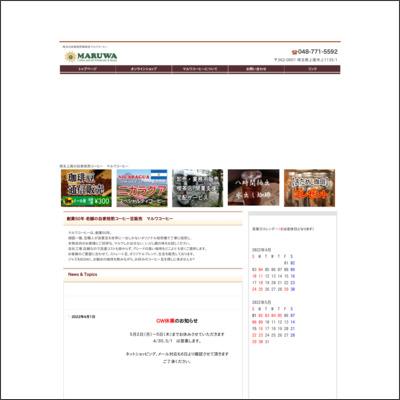 マルワコーヒー