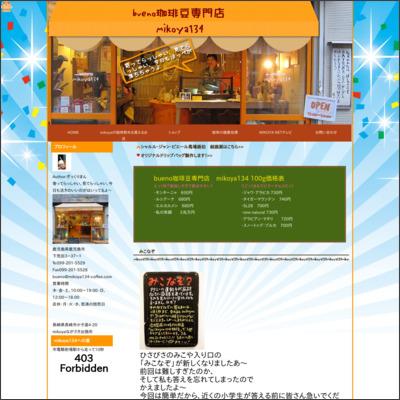珈琲豆専門店MIKOYA134