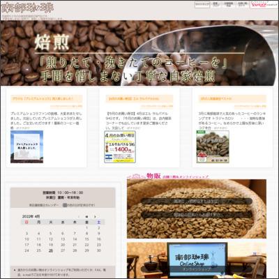 自家焙煎コーヒー豆&用品専門店 南部珈琲