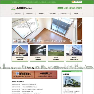 小倉建設株式会社